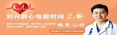 劉興鵬心電圖時間2.0——鵬然心動