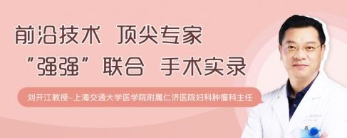 刘开江教授 —— 妇科肿瘤腹腔镜手术合集