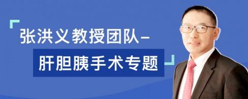 张洪义教授团队——肝胆胰手术专题