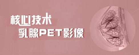 核心技术·乳腺PET影像