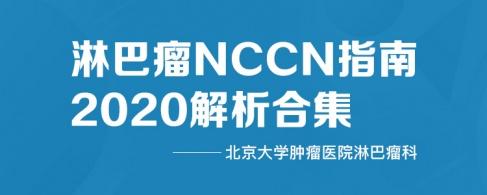 淋巴瘤NCCN指南2020解析合集