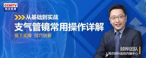 顾晔教授团队:支气管镜常用操作详解