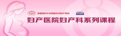 北京婦產醫院系列課程