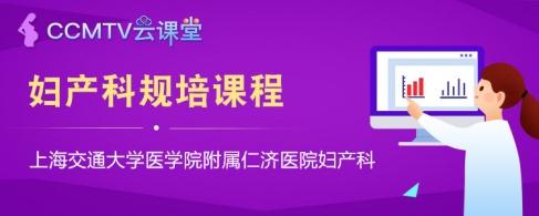 上海交通大学医学院附属仁济医院妇产科规培课程