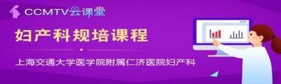 上海交通大學醫學院附屬仁濟醫院婦產科規培課程