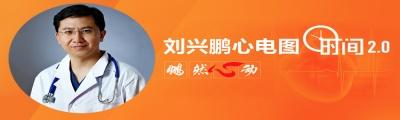 劉興鵬心電圖時間——鵬然心動2.0