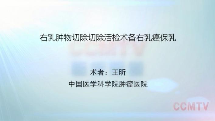 专培课程丨王昕:右乳肿物切除切除活检术备右乳癌保乳