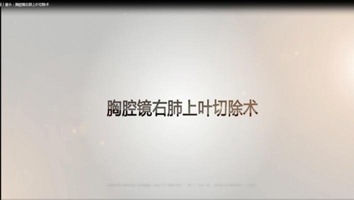 住培课程丨崔永:胸腔镜右肺上叶切除术