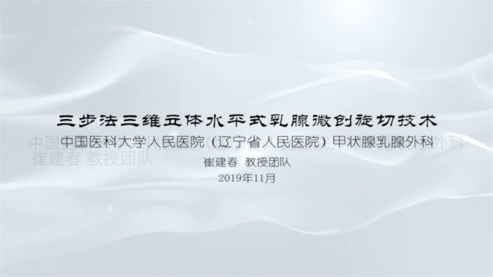 崔建春:三步法三维立体水平式乳腺微创旋切技术