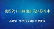 腹股沟疝 李胜滨:腹腔镜下右侧腹股沟疝修补术
