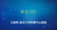 TEP 王晓亮:单孔TEP