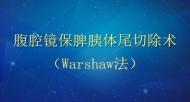保脾 胰体尾切除 腹腔镜保脾胰体尾切除术(Warshaw法)