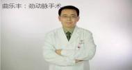 血管外科 颈动脉手术 手术演示 曲乐丰:颈动脉手术