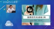消化 病例 积水潭病例讲解丨张月霞:腹膜假性粘液癌