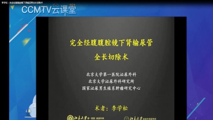 李学松:完全经腹腹腔镜下肾输尿管全长切除术