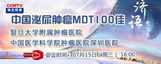 MDT100佳 | 复旦大学附属肿瘤医院、中国医学科学院肿瘤医院深圳医院