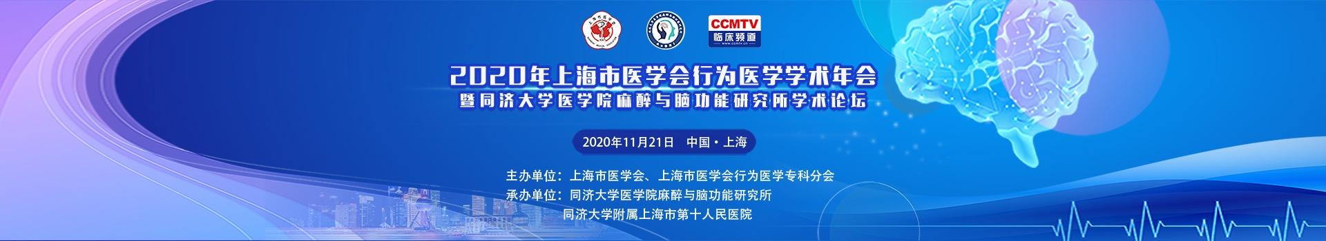 2020年上海市医学会行为医学学术年会