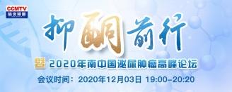 抑酮前行 | 2020年南中国泌尿肿瘤高峰论坛(第四场)