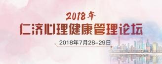 2018年仁济心理健康管理论坛
