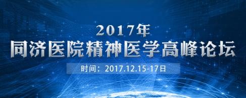 2017年同济医院精神医学高峰论坛
