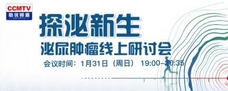 探泌新生 | 泌尿肿瘤线上研讨会(第七期)