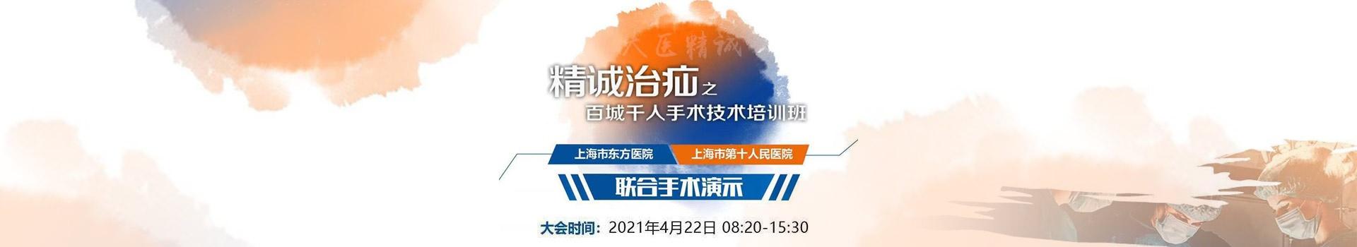 精诚治疝之百城千人手术技术培训班—上海市东方医院与上海市第十人民医院联合手术演示