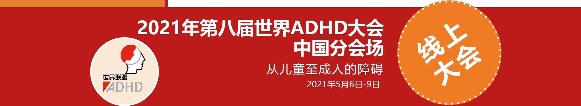 2021年第八届世界ADHD大会