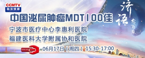MDT100佳 | 宁波市医疗中心李惠利医院、福建医科大学附属协和医院