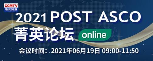 2021 POST ASCO菁英论坛Online