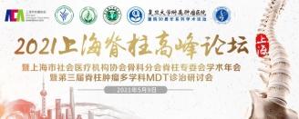 2021上海脊柱高峰论坛