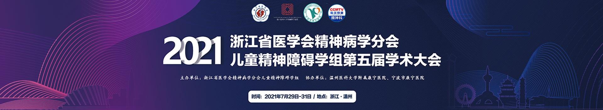 2021浙江省医学会精神医学分会年会