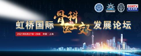 2021虹桥国际骨科与医工交叉发展论坛