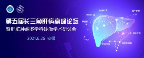 第五届长三角肝病高峰论坛