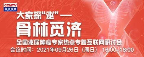 """大家探""""泌""""   骨林觅济之全国泌尿肿瘤专家热点专题互联网研讨会2021(第十二期)"""