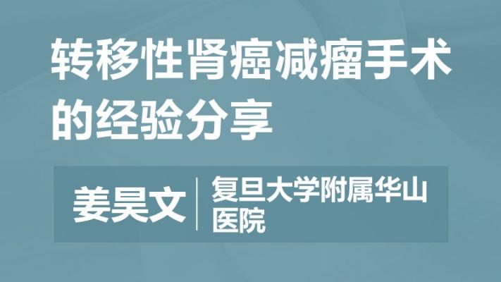 姜昊文:转移性肾癌减瘤手术的经验分享