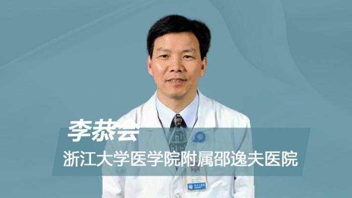 李恭会:前列腺癌患者生活质量管理