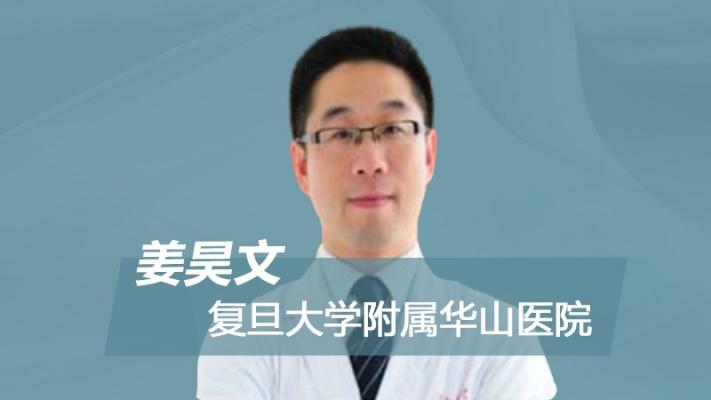姜昊文:新型腔内球囊冷冻消融(EBCA)+PD1抑制剂治疗尿路上皮肿瘤的应用与探索