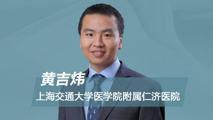 黄吉炜:肾癌根治术后局部复发的手术治疗策略和技巧