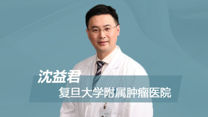 沈益君:新辅助治疗后的膀胱癌根治术