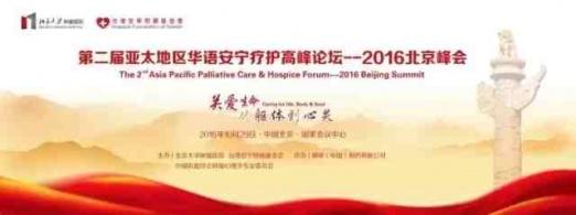 第二届亚太地区华语安宁疗护高峰论坛(2016)