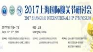 2017上海国际髋关节研讨会