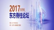 第三届(2017)陆家嘴东方脊柱论坛