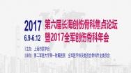 第六届长海创伤骨科焦点论坛暨2017全军创伤骨科年会