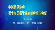 中国抗癌协会第十届肉瘤专业委员会全国会议