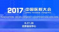 2017中国医院大会
