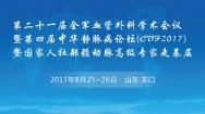 第二十一届全军血管外科学术会议