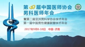 第四届中国医师协会男科医师年会