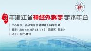 2017年浙江省神经外科学学术年会