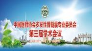 中国医师协会多发性骨髓瘤专业委员会第三届学术会议