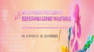 第十九届现代妇科肿瘤临床诊治规范与与进展研讨班暨遗传性妇科肿瘤诊治及卵巢癌个体化治疗高峰论坛